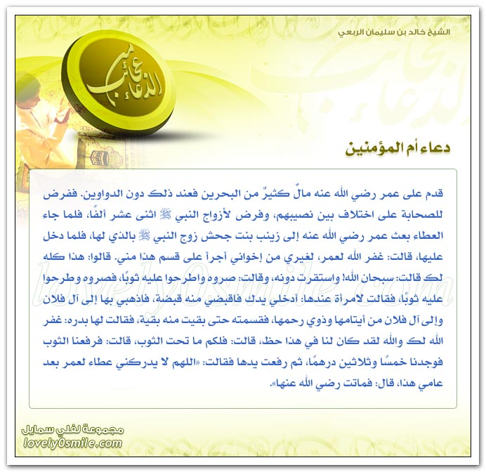 دعاء أم المؤمنين + دعاء الصحابي على اللص قاطع الطريق