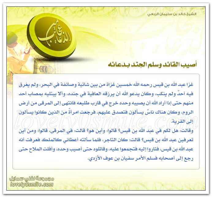 ذلك ما كنا نبغي + فضل من الله + أصيب القائد وسلم الجند بدعائه