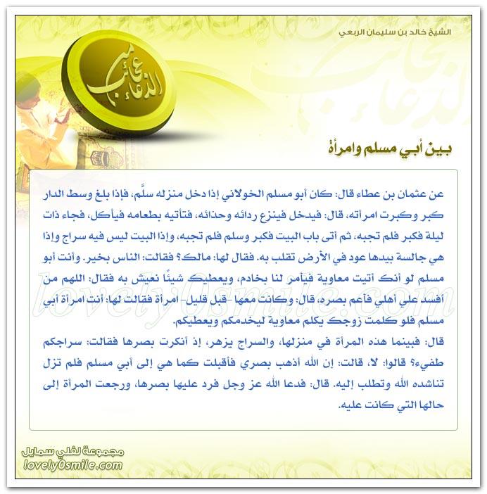 أعمى يرد الله عليه بصره + دعوة رجل صالح + بين أبي مسلم وامرأة