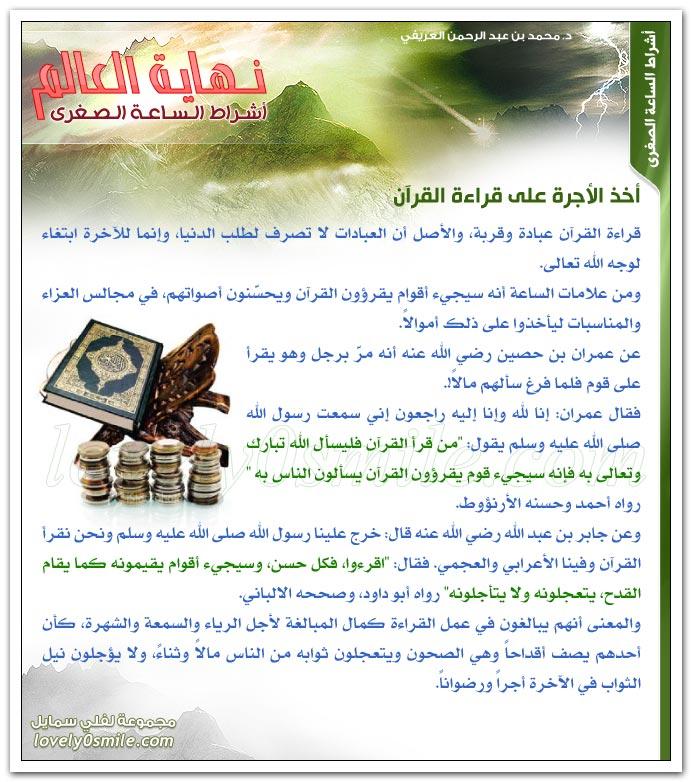 ظهور الفاحشة والمجاهرة بها + أخذ الأجرة على قراءة القرآن