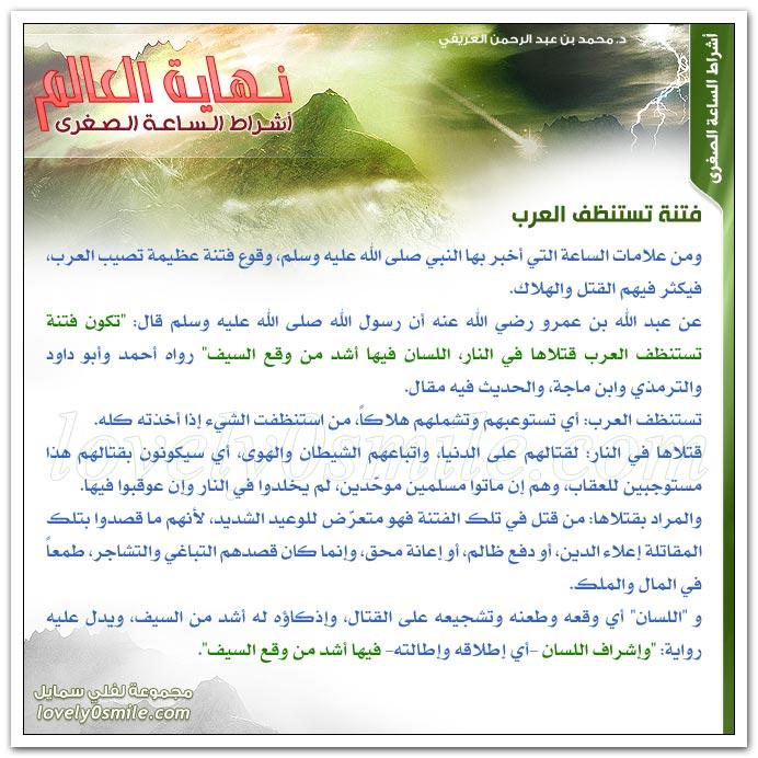 فتنة تستنظف العرب + كلام الشجر , كلام الحجر نصرة للمسلمين , قتال المسلمين لليهود