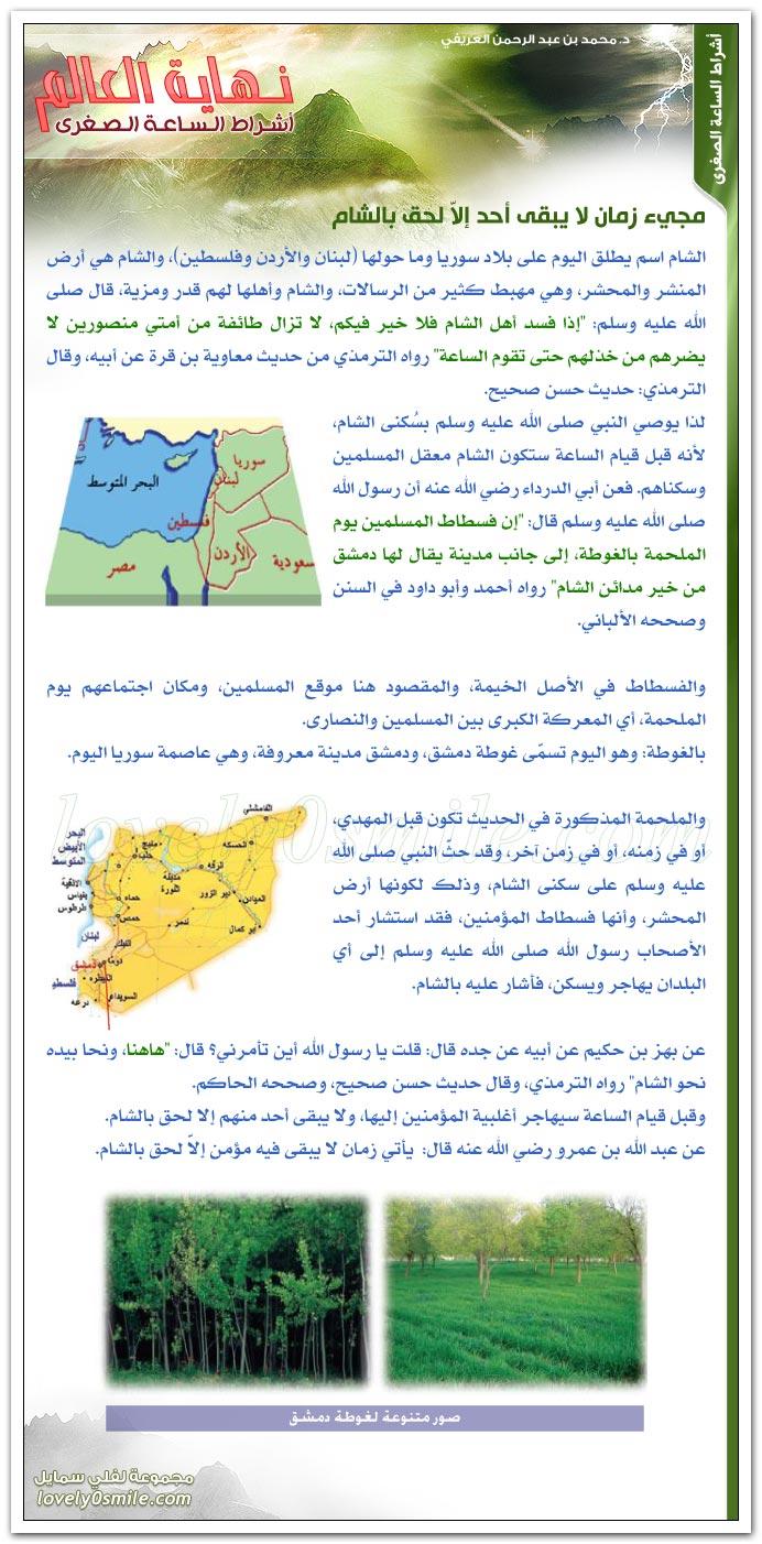 مجيء زمان لا يبقى أحد إلا لحق بالشام + الملحمة الكبرى - فتح القسطنطينية