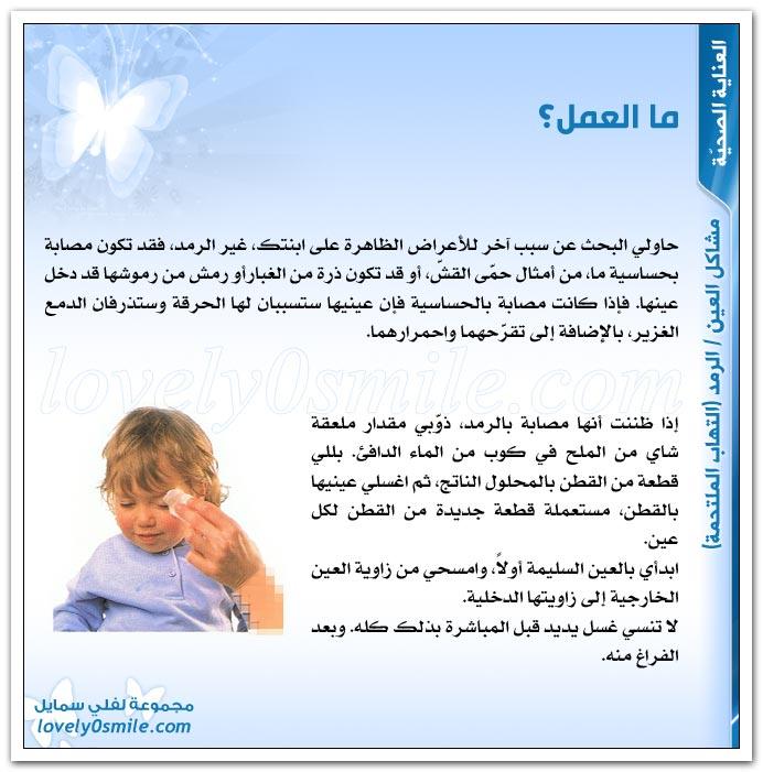 مشاكل العين + الرمد (التهاب الملتحمة)