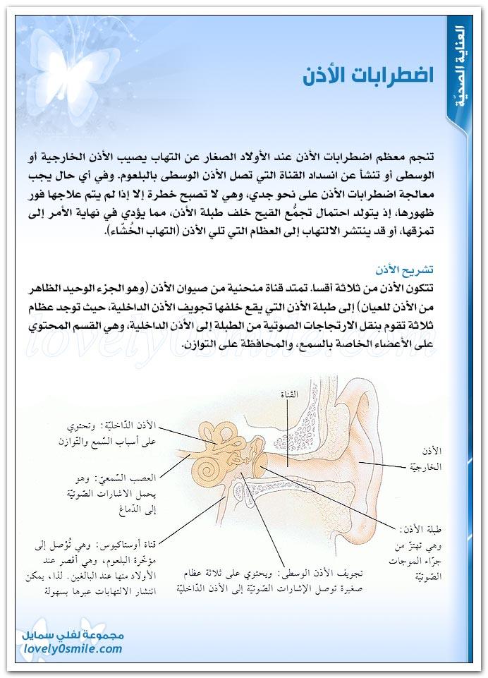 اضطرابات الأذن إنتان الأذن الخارجية