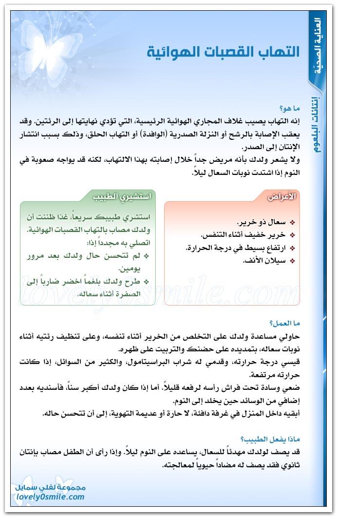 التهاب القصبات الهوائية