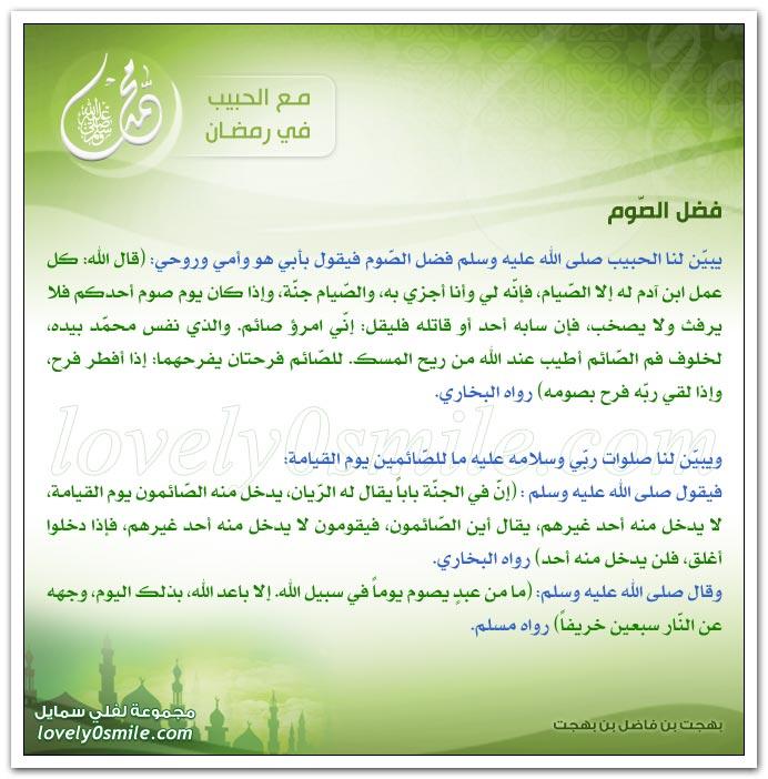 فضل الصوم + تبشيره صلى الله عليه وسلم بقدوم شهر رمضان