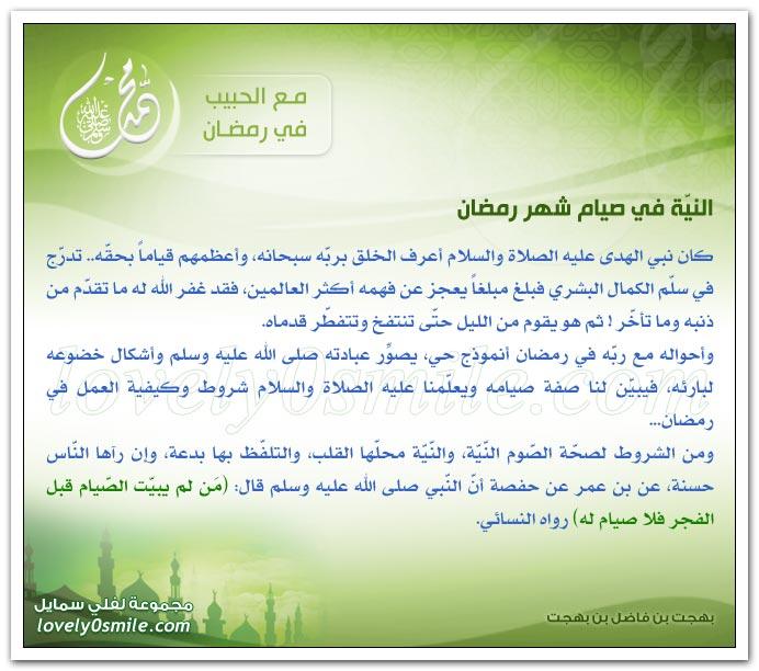 بيانه صلى الله عليه وسلم لحكم رؤية هلال رمضان + النية في صيام شهر رمضان