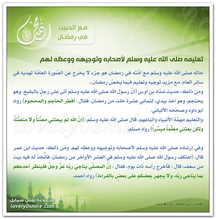 تعليمه عليه السلام لأصحابه وتوجيهه ووعضه لهم + تحفيزه لأصحابه للعمل الصالح