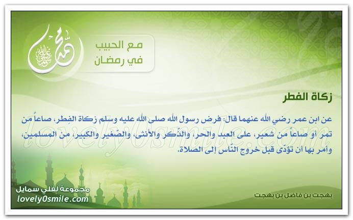 مخالطته عليه السلام للناس في رمضان + زكاة الفطر