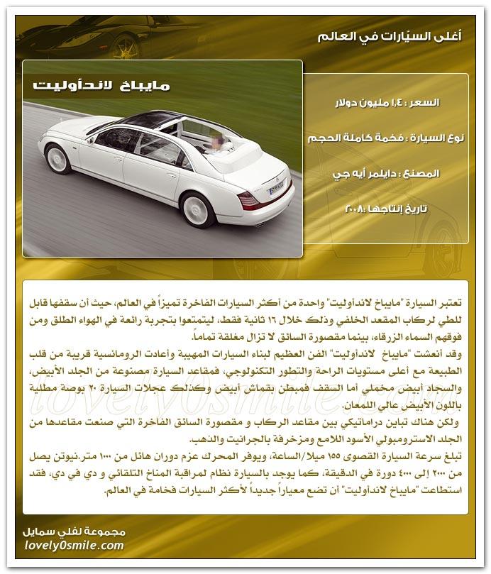 أغلى السيارات في العالم 2010