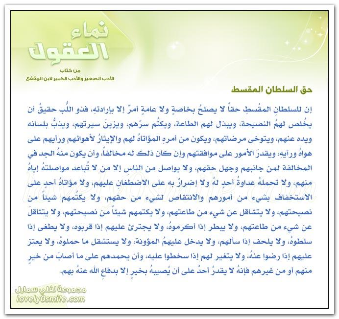 حق السلطان المقسط + الدليل على علم العالم + الدليل على معرفة الله