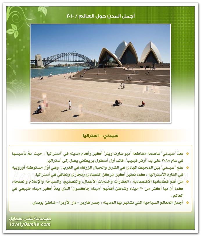 أجمل المدن حول العالم 2010