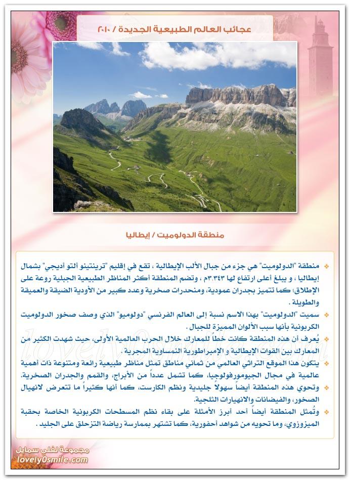 عجائب العالم الطبيعية الجديدة 2010