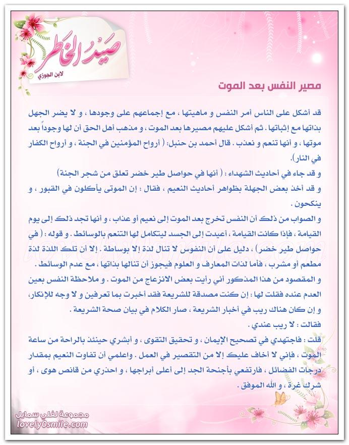 مصير النفس بعد الموت + من رام صلاح القلب رام الممتنع