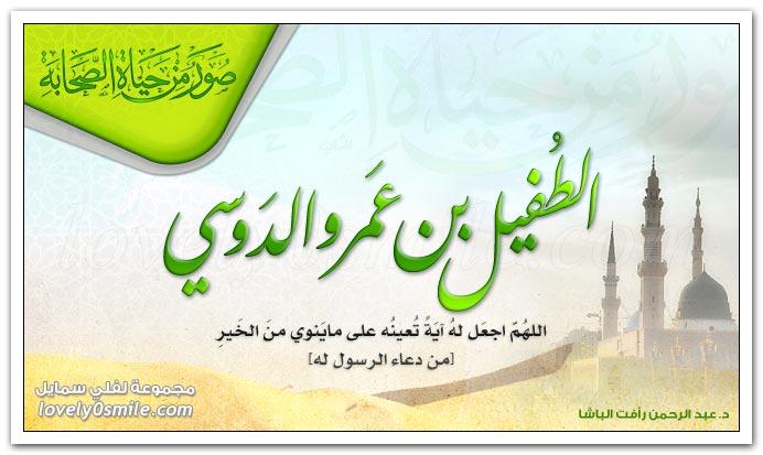 الطفيل بن عمرو الدوسي الشهيد وأبو الشهيد