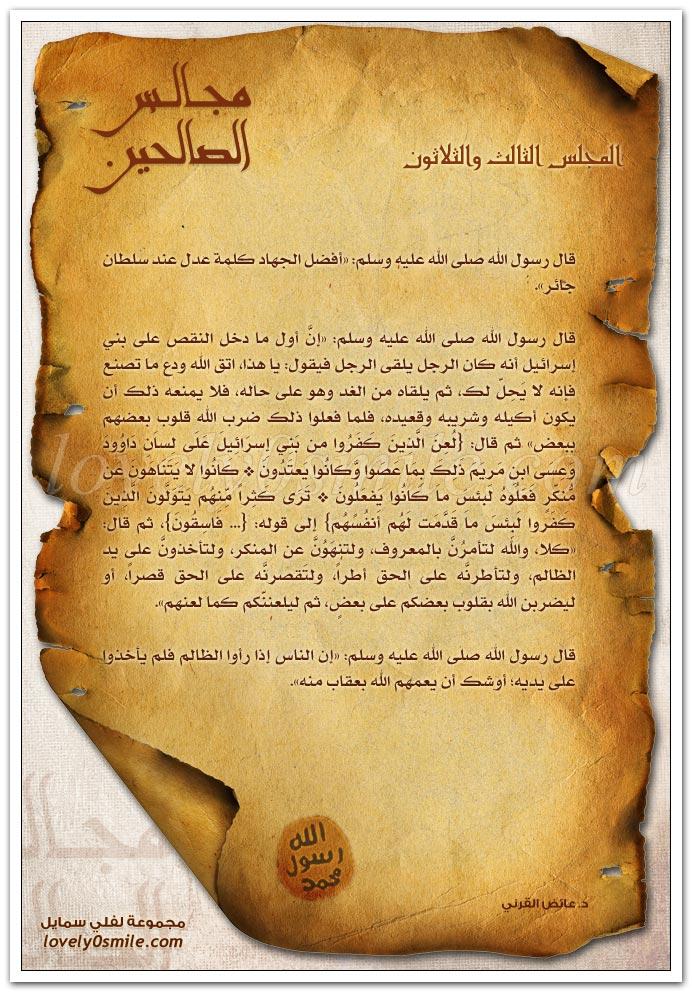 أوشك أن يعميهم الله بعقاب منه + من ظلم قيد شبر من الأرض طوقه من سبع أراضين