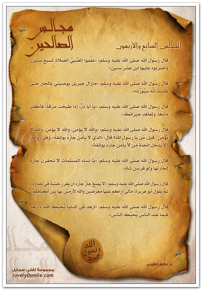 والله لا يؤمن والله لا يؤمن + لا يجزي ولدٌ والداً إلا أن يجده مملوكاً فيشتريه فيعتقه