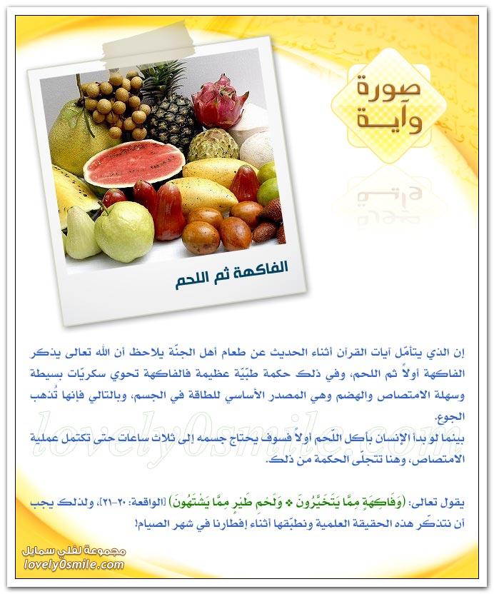 الحكمة الطبية من قيام الليل + الفاكهة ثم اللحم