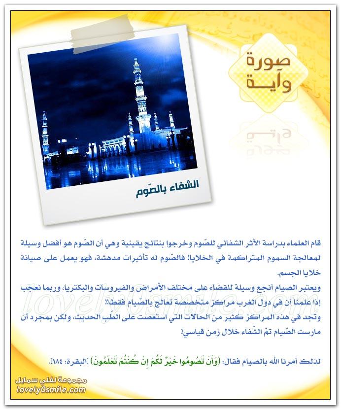 الشفاء بالصيام + أثر الاستماع إلى القرآن أثناء النوم