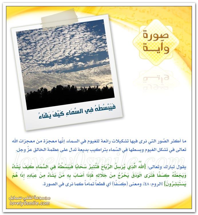 فيبسطه في السماء كيف يشاء + أنهار جزيرة العرب