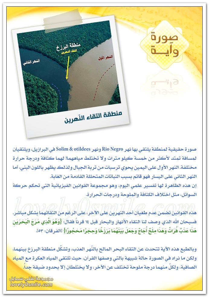 منطقة التقاء النهرين + حقيقة الأهرامات وحديث القرآن عنها
