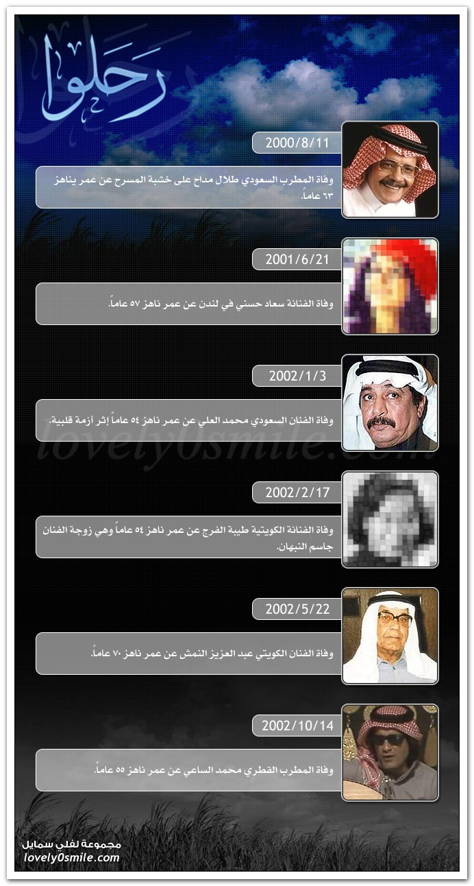 فنانيين رحلوا الدنيا depart-01.jpg