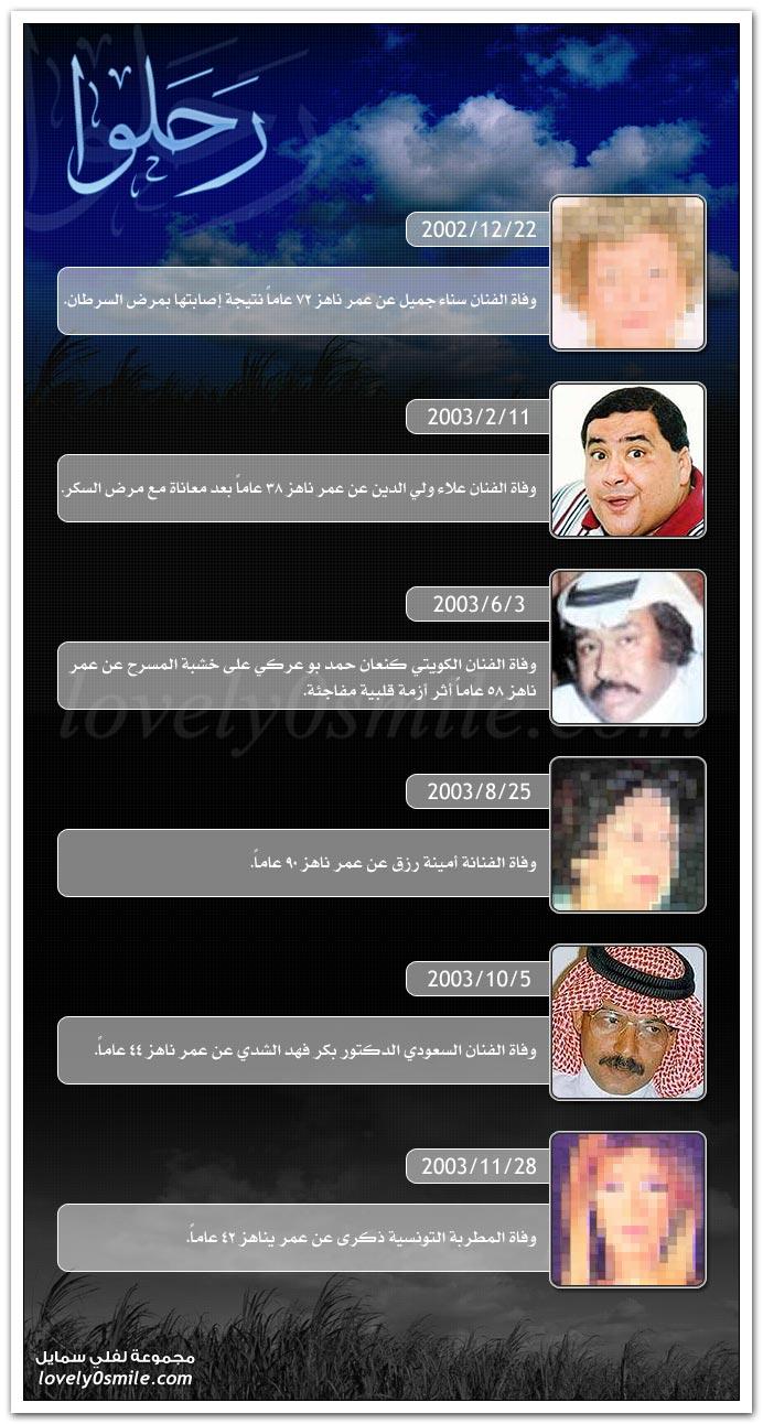 فنانيين رحلوا الدنيا depart-02.jpg