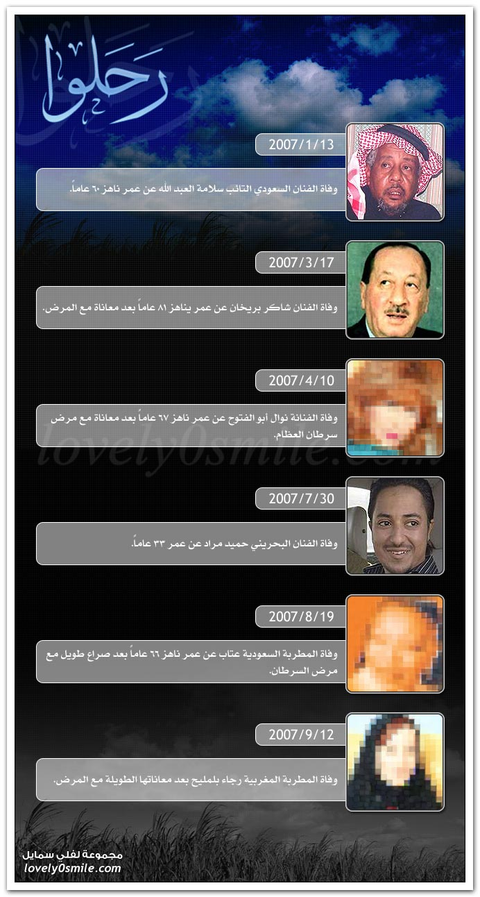 فنانيين رحلوا الدنيا depart-07.jpg