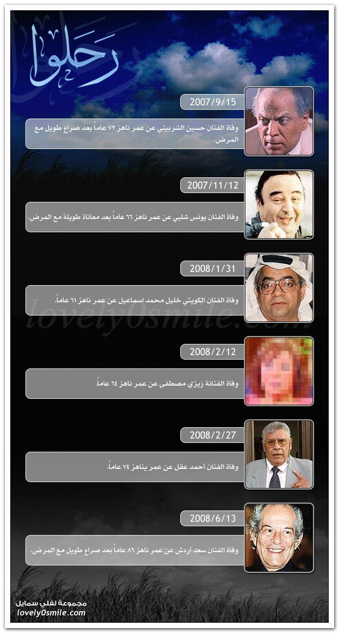 فنانيين رحلوا الدنيا depart-08.jpg