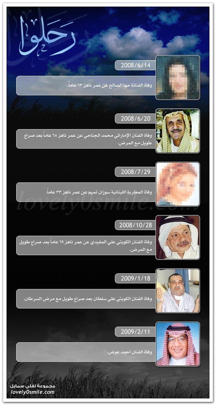 فنانيين رحلوا الدنيا depart-09.jpg