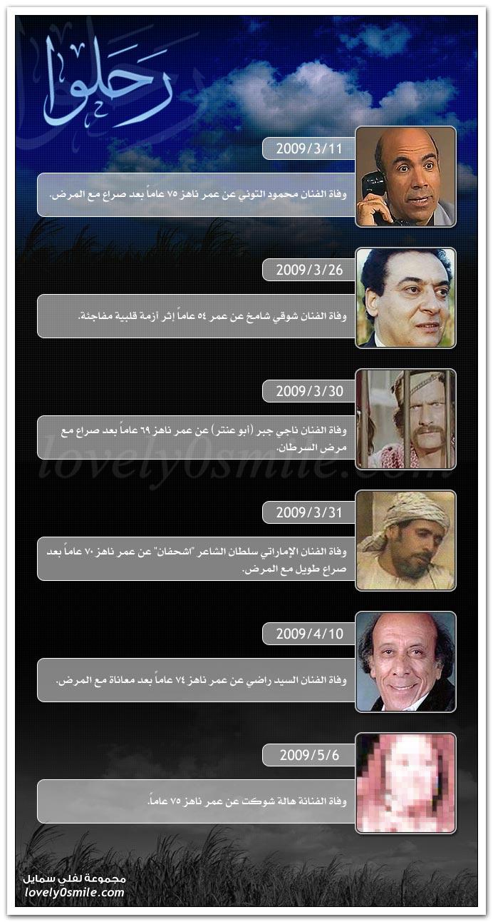 فنانيين رحلوا الدنيا depart-10.jpg