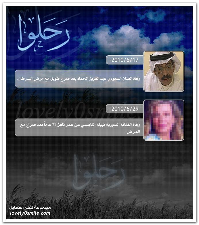 فنانيين رحلوا الدنيا depart-13.jpg