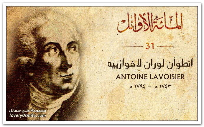 انطوان لوران لافوازييه Antoine Lavoisier
