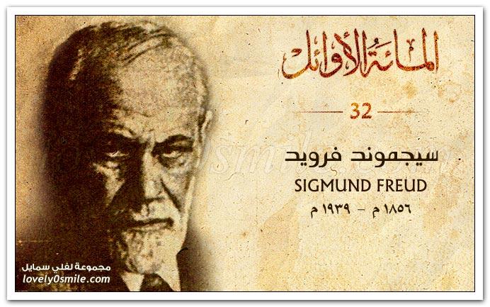 سيجموند فرويد Sigmund Freud