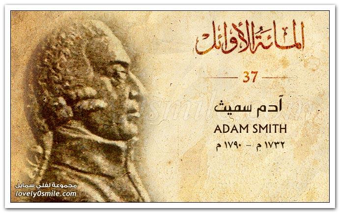آدم سميث Adam Smith
