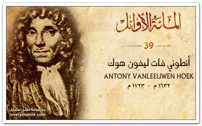 أنطوني فات ليفون هوك Antony Vanleeuwen Hoek