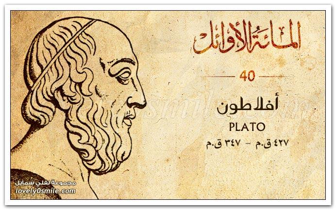 أفلاطون Plato