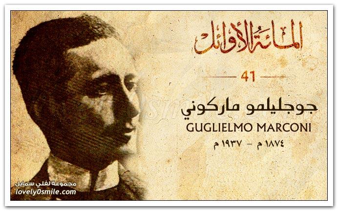 جوجليلمو ماركوني Guglielmo Marconi مخترع الراديو