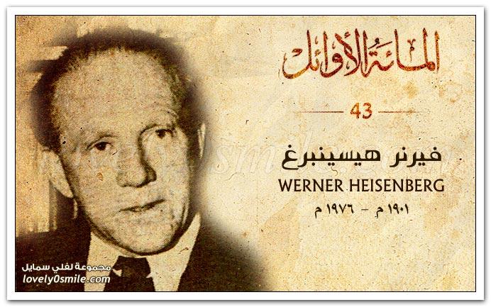 فيرنر هيسينبرغ Werner Heisenberg