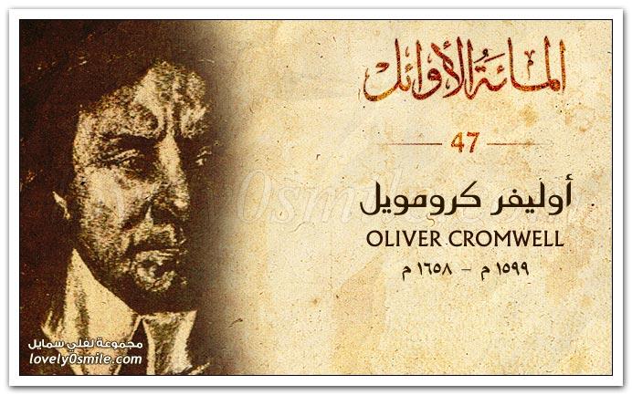 أوليفر كرومويل Oliver Cromwell