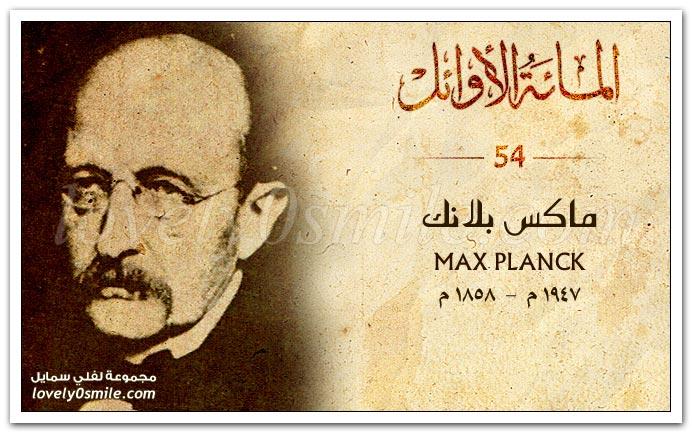 ماكس بلانك Max Planck