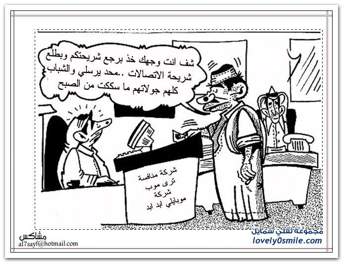 كاريكاتير لعملاء شركة الاتصالات السعودية