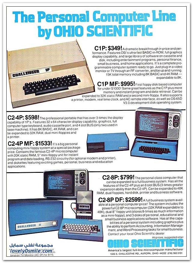صور أجهزة الكمبيوتر القديمة ج2