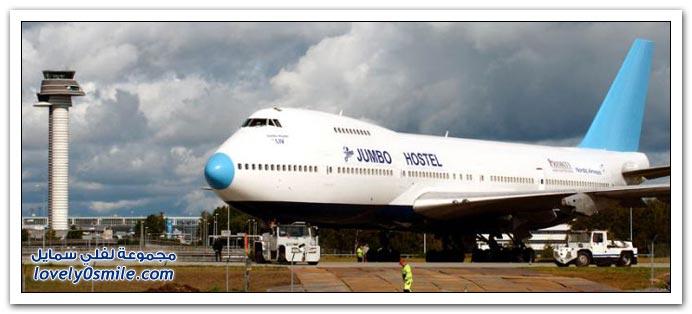 صور فنادق ومنازل في طائرات