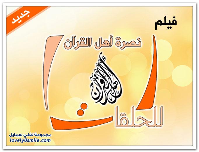 فيديو: فــيــلــم النصرة