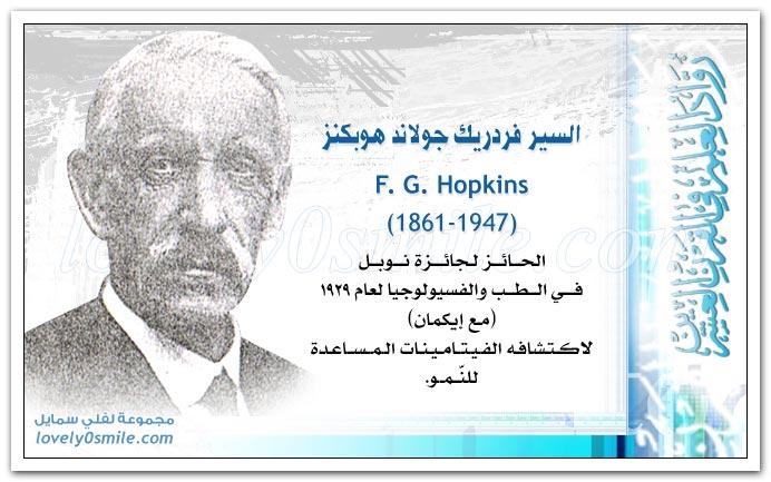 السير فردريك جولاند هوبكنز F. G. Hopkins