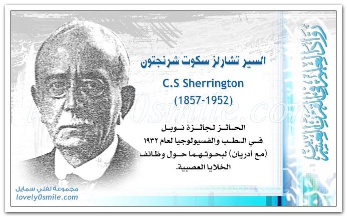 السير تشارلز سكوت شرنجتون C.S Sherrington