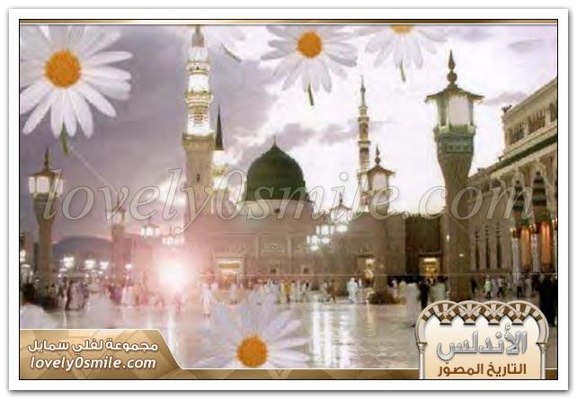 مدخل إلىالفتوحات الإسلامية
