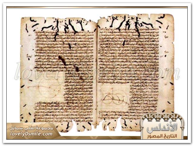 الحكم بن عبد الرحمن الناصر(المستنصر)