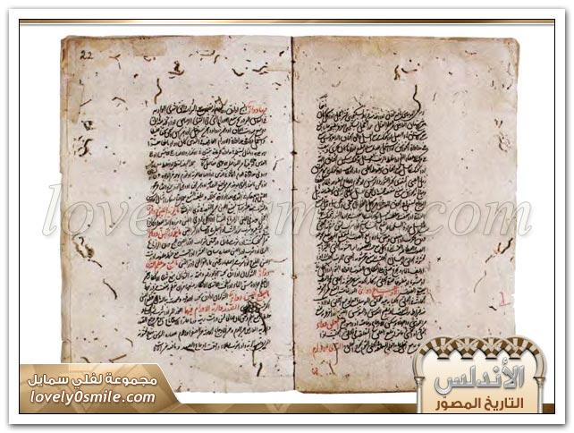 علي بن يوسف بن تاشفين - عهد المرابطين
